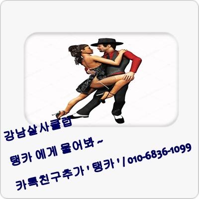살사댄스동호회