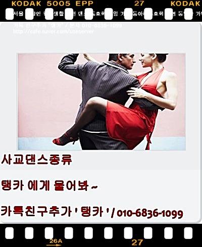 사교춤동영상