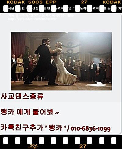사교춤을 사랑하는 모임