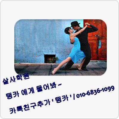 스포츠댄스동호회