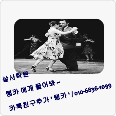 스윙댄스동호회
