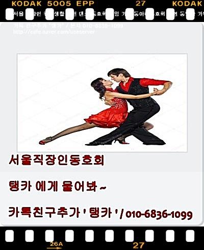직장인댄스동호회