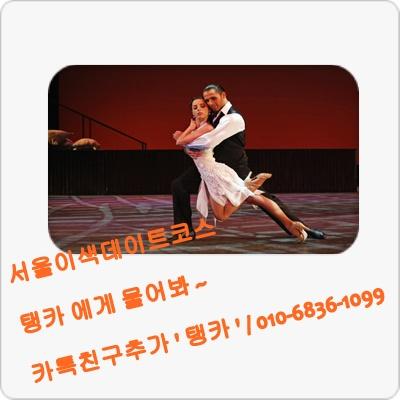 서울 이색 데이트 코스
