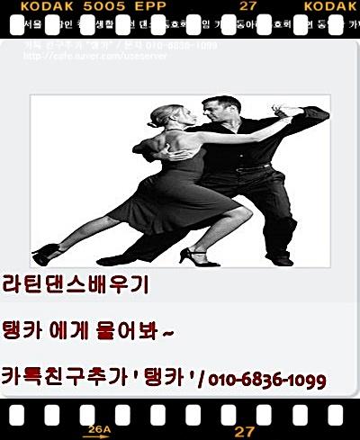 살사댄스학원