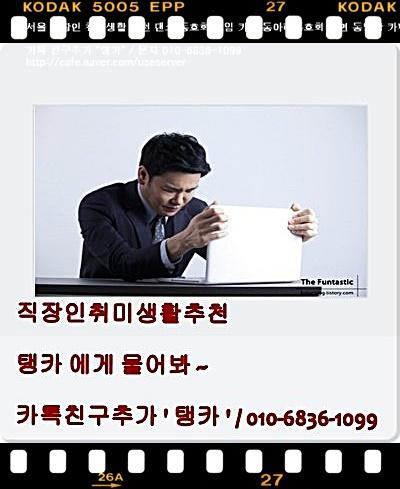 서울 직장인동호회
