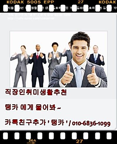 직장인 동호회