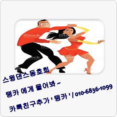 스윙동호회